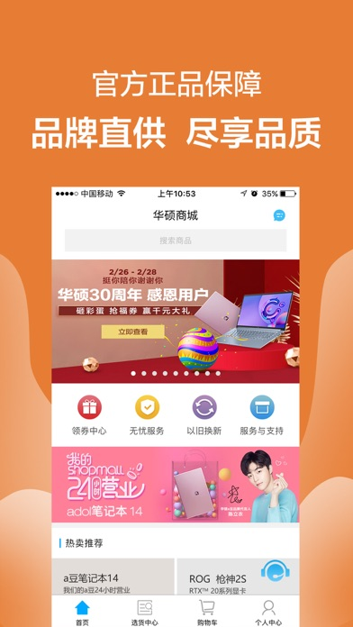 Screenshot for 华硕商城 in Czech Republic App Store