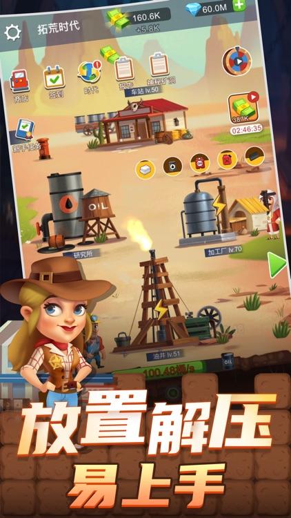石油大富豪-你的石油商业帝国! screenshot-0