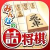 みんなの詰将棋 - iPhoneアプリ
