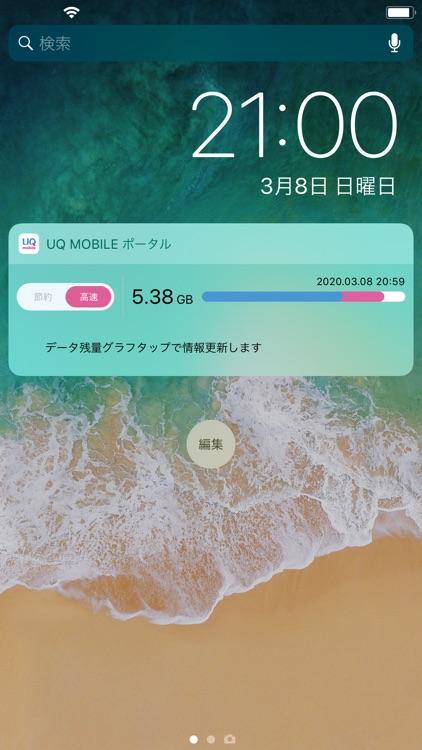 UQ mobile ポータル screenshot-3