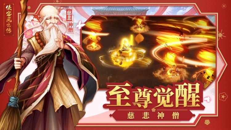 侠客风云传online-正版武侠手游 screenshot-4