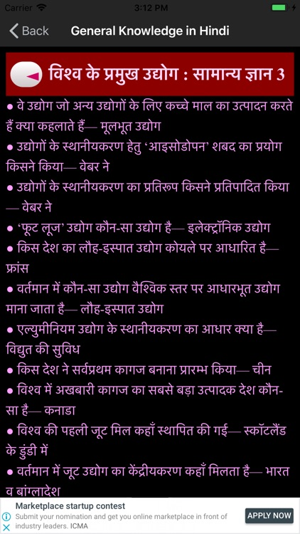 General Knowledge in Hindi All