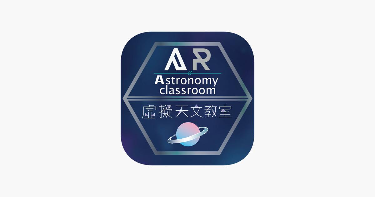 AR虛擬天文教室