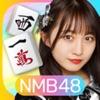NMB48の麻雀てっぺんとったんで! - iPhoneアプリ