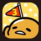 さわって!ぐでたま ~3どめのしょうじき~【ぐでたま3】 icon