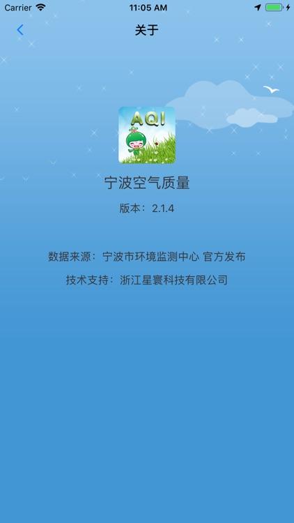 宁波空气质量 - 权威环境数据发布 screenshot-7