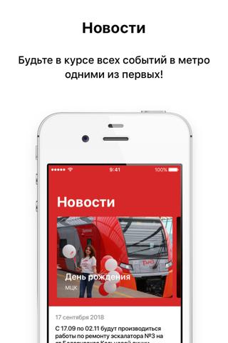 Скриншот из MosMetro – metro, MCD, MCC
