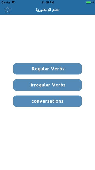 تعلم الإنجليزية أفعال ودردشة screenshot 2