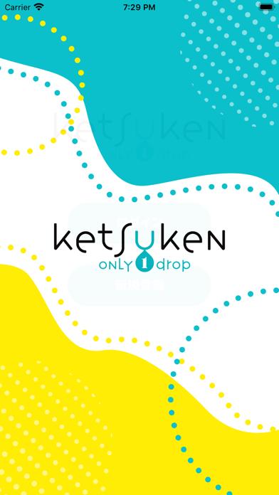 ketsukenのおすすめ画像1