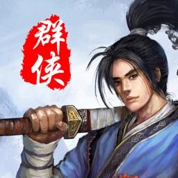 风云群侠传-江湖武侠单机版