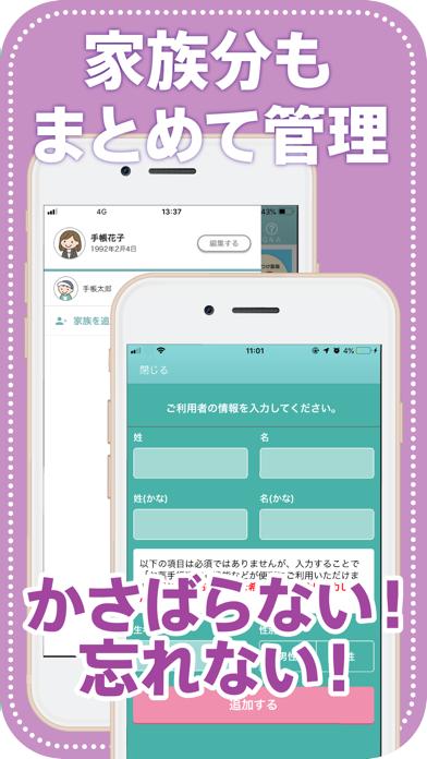EPARKお薬手帳アプリのおすすめ画像5