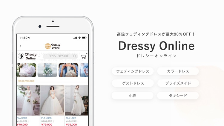 PLACOLE & DRESSY_プラコレ|結婚式準備アプリ screenshot-6