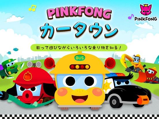 Pinkfong カータウンのおすすめ画像1