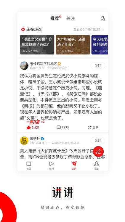 网易新闻 screenshot-1