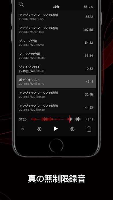 TapeACall Lite: 通話録音スクリーンショット