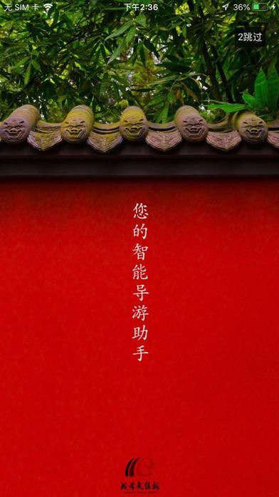 Screenshot for 成都武侯祠博物馆 in Korea App Store