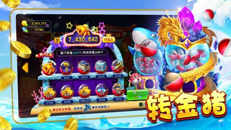 海王捕鱼-天天打鱼游戏 screenshot-3