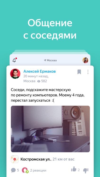 Яндекс screenshot-5