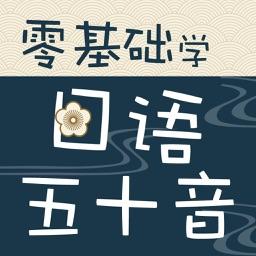 零基础学日语五十音