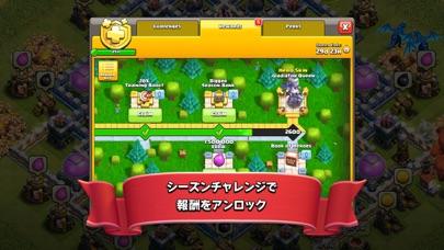 クラッシュ・オブ・クラン (Clash of Clans) ScreenShot3