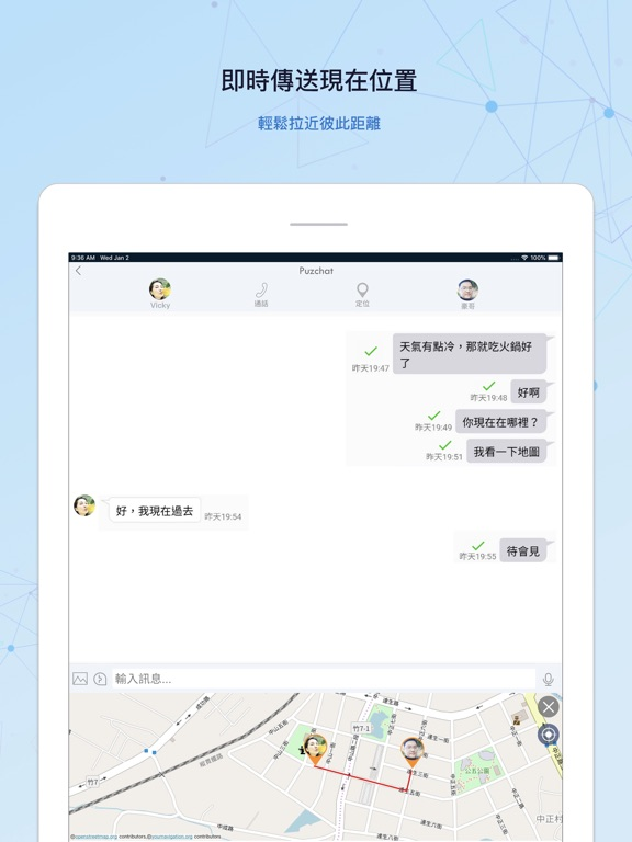 拼圖趣 (Puzchat ) screenshot #3