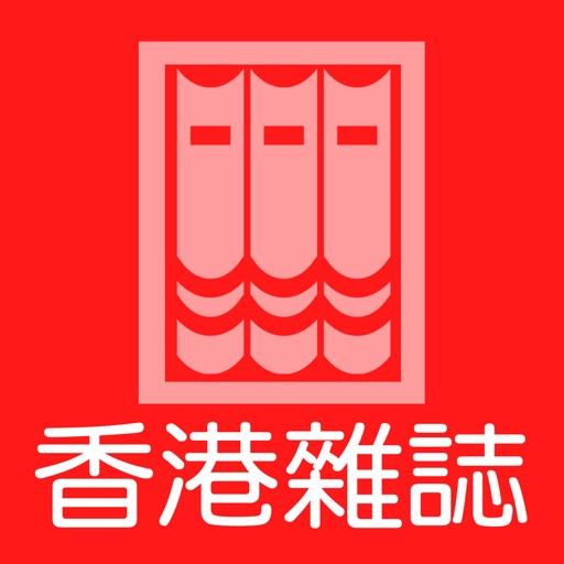 香港雜誌 iOS App