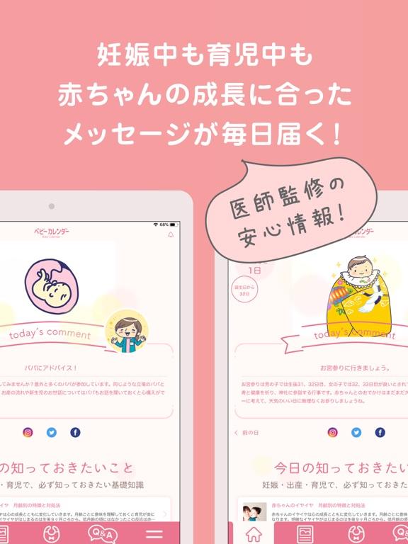 ベビーカレンダー - 妊娠・出産アプリのおすすめ画像5