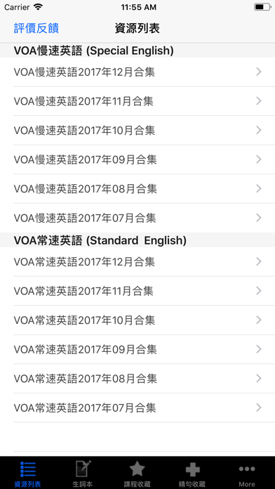 VOA英语听力新闻常速与慢速2017合集(下) - 窓用