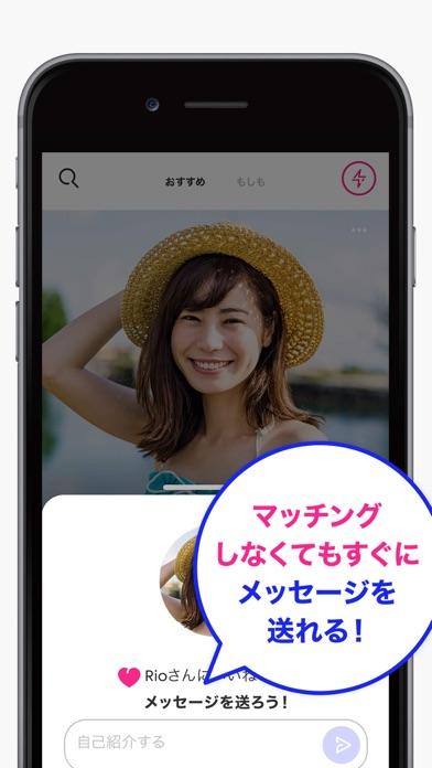 Match Japan マジメな出会い・婚活マッチングアプリ ScreenShot2