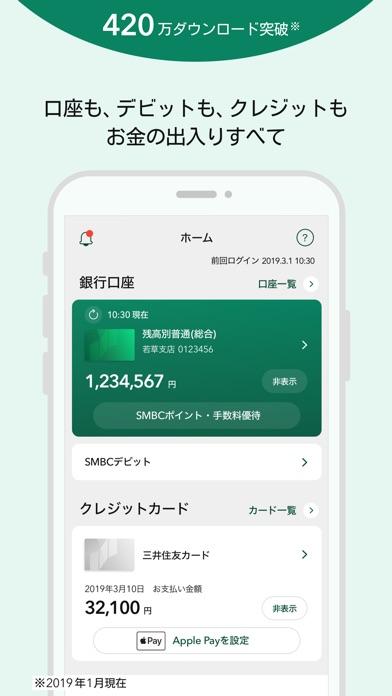 三井住友銀行アプリ - 窓用