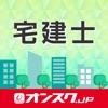 宅建 試験対策 アプリ-オンスク.JP