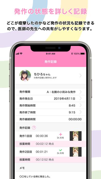 nanacara–ナナカラ– てんかんの発作・服薬記録アプリのおすすめ画像3