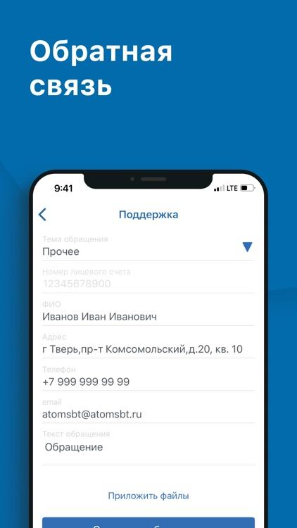 АтомЭнергоСбыт screenshot-3