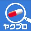 ヤクプロ - 薬剤情報検索をもっと簡単に!