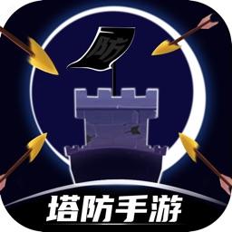 王国塔防-放置单机卡牌手游