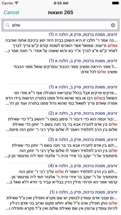 Esh Talmud Yerushalmi screenshot-3