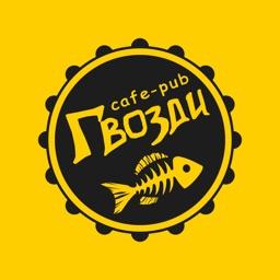 Кафе-паб Гвозди   Белгород