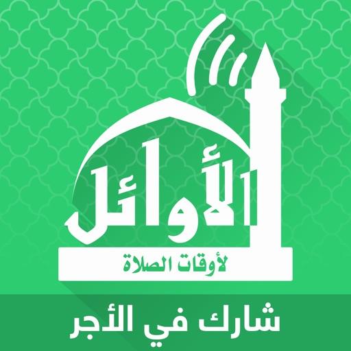 Assalatu Noor - الصلاة نور