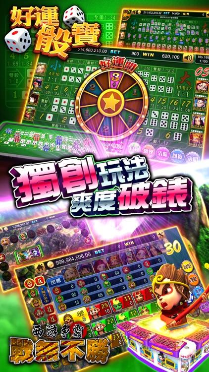 金好運娛樂城 screenshot-5