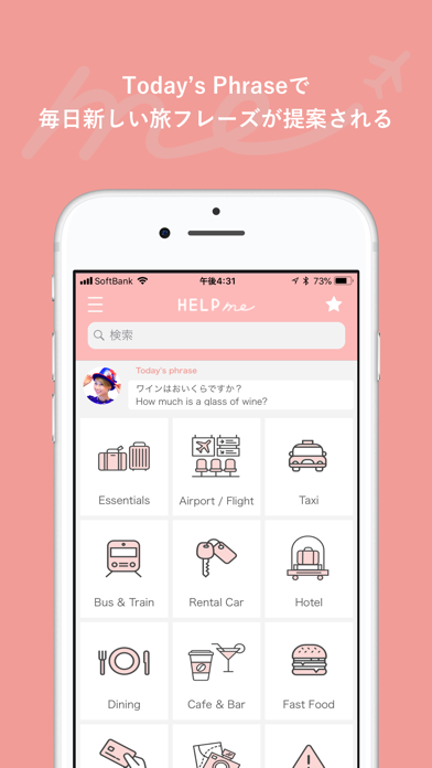 旅行英会話 - Help me Travel screenshot1