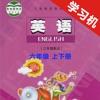 陕旅版小学英语六年级上下册
