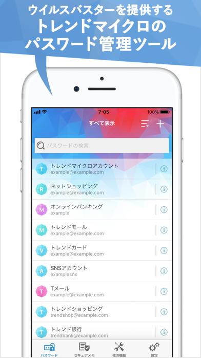 パスワードマネージャー:パスワード管理アプリ ScreenShot0