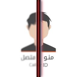 منو المتصل؟ - الكويت