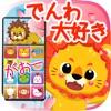 電話で遊ぼう!動物の鳴き声 - iPadアプリ
