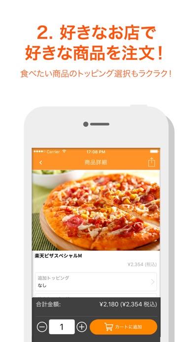 楽天デリバリー 楽天の出前・宅配注文アプリのおすすめ画像4