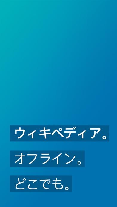 ミニペディア - オフラインウィキペディア ScreenShot0