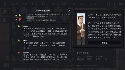 プロジェクト・ハイライズ紹介画像4