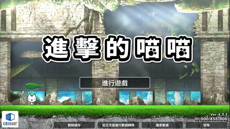 進擊的喵喵 screenshot-5