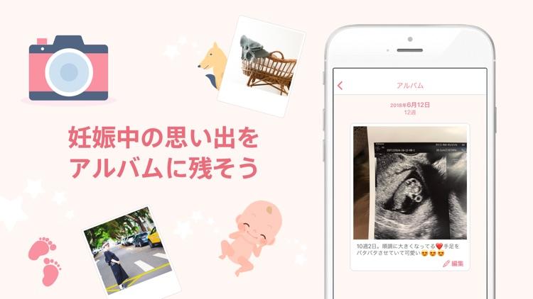 Babyプラス 妊婦さんのための 妊娠 出産情報アプリ screenshot-7
