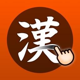 한자공부Q 2.0 - 漢字 Hanja & Kanji
